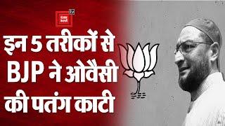 GHMC Election Results 2020: इन 5 तरीकों से BJP ने Asaduddin Owaisi की पतंग काटी