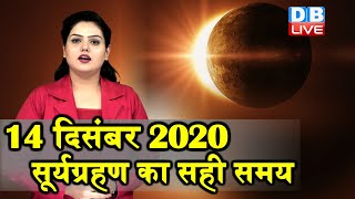 14 December 2020 Surya Grahan : 14 दिसंबर 2020 सूर्यग्रहण | Solar Eclipse 14 Dec 2020 Sutak Timing