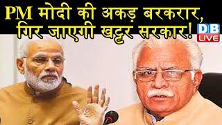 PM Modi की अकड़ बरकरार, गिर जाएगी खट्टर सरकार ! किसानों के समर्थन में कांग्रेस नेता देंगे महाधरना |