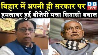 Bihar में अपनी ही सरकार पर हमलावर हुई BJP | नीतीश राज में कानून-व्यववस्थाठ पर उठाए सवाल |#DBLIVE