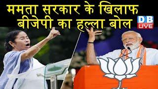 बंगाल में चुनाव से पहले चला मास्टर स्ट्रोक | BJP ने लांच किया 'आर नोई अन्याय' कैंपेन |#DBLIVE