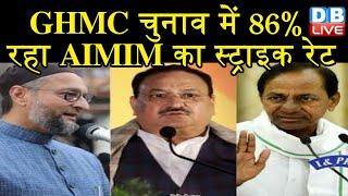 अब किंगमेकर की भूमिका में Asaduddin Owaisi | हैदराबाद चुनाव में 86% रहा AIMIM का स्ट्राइक रेट