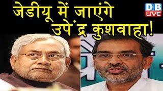 JDU में जाएंगे Upendra Kushwaha  ! Nitish Kumar ने उपेंद्र को दिया JDU में आने का प्रस्ताव |#DBLIVE