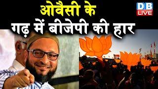 Asaduddin Owaisi के गढ़ में BJP की हार | BJP नहीं भेद पाई ओवैसी का किला |#DBLIVE