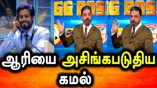 BIGG BOSS TAMIL 4|05th DECEMBER 2020|PROMO 1|DAY 62|BIGG BOSS 4 TAMIL LIVE|Kamal Insulting Aari