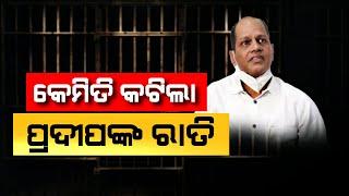 Gopalpur MLA Pradeep Panigrahi Arrested #PradeepPanigrahiArrested