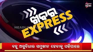 KHABAR EXPRESS    04/12/2020    HEADLINES ODISHA   