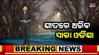 Winter In Odisha    ୮ ଜିଲ୍ଲାରେ ଘନ କୁହୁଡ଼ି ନେଇ ପାଣିପାଗ କେନ୍ଦ୍ରର ପୂର୍ବାନୁମାନ    #HEADLINESODISHA
