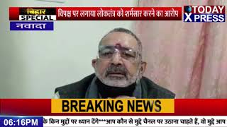 नवादा में केंद्रीय मंत्री गिरिराज सिंह ने विपक्ष पर लगाया लोकतंत्र को शर्मसार करने का आरोप