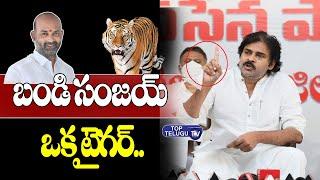 Pawan Kalyan About Bandi Sanjay | BJP | Hyderabad | Pawan Kalyan Press Meet | Top Telugu TV