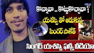 Singer Saketh Teesing Yasaswi Kondepudi | Singer Yesaswi Songs | Top Telugu TV
