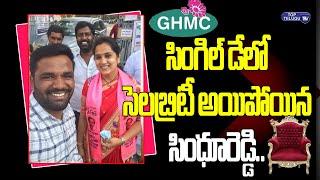 Sindhu Adharsh Reddy As GHMC New Mayor Candidate | GHMC New Mayor | Hyderabad | Top Telugu TV