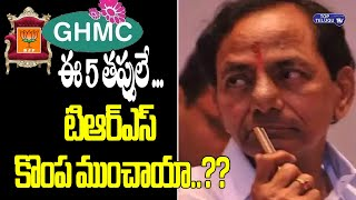 5 Mistakes Of TRS Party In GHMC Elections 2020 | KTR | CM Kcr | Hyderabad | Top Telugu TV