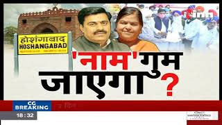 Madhya Pradesh News    'नाम' गुम जाएगा ?