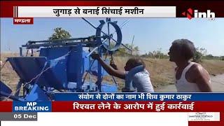 Madhya Pradesh News    Mandla, आदिवासी किसानों का कारनामा जुगाड़ से बनाई सिंचाई मशीन