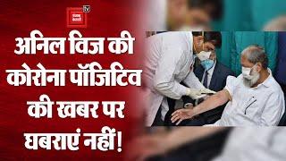 Covaxin की पहली डोज लेने वाले हरियाणा के मंत्री Anil Vij हुए कोरोना संक्रमित