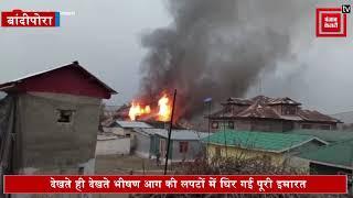 बांदीपोरा के तहसील कार्यालय में लगी भीषण आग... मची अफरा तफरी