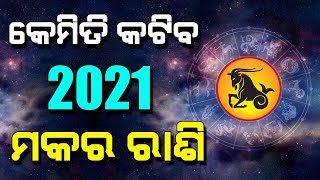 Makara Rashi (मकर राशि) | Rashifal 2021 | Horoscope Yearly Forecast 2021 | Satya Bhanja