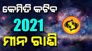 Meen Rashi (मीन राशि) | Rashifal 2021 | Horoscope Yearly Forecast 2021 | Satya Bhanja