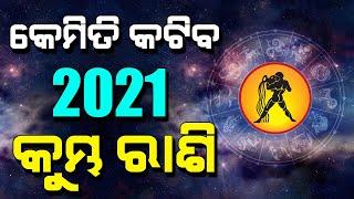 Kumbh Rashi। (कुंभ राशि) | Rashifal 2021 | Horoscope Yearly Forecast 2021 | Satya Bhanja