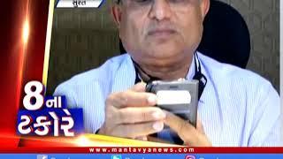 Surat : કુરિયરથી પહોંચશે હીરા