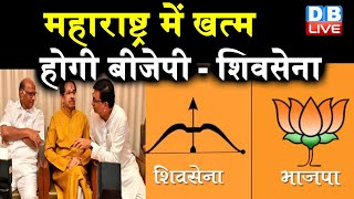 Maharashtra में खत्म होगी BJP—Shiv Sena | Shiv Sena ने BJP पर साधा निशाना |#DBLIVE