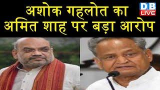 Ashok Gehlot का Amit Shah पर बड़ा आरोप | Amit Shah गिराएंगे Rajasthan की सरकार !#DBLIVE