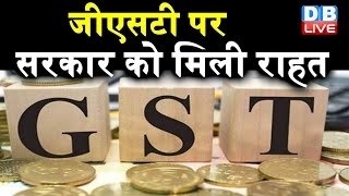 GST पर सरकार को मिली राहत | सभी राज्यों ने स्वीकारा सरकार का पहला विकल्प |#DBLIVE