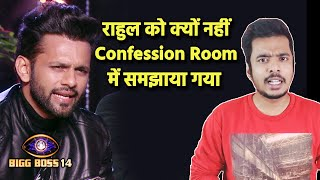 Bigg Boss 14: Rahul Vaidya Ko Confession Room Me Bulakar Kyon Nahi Samjhaya Gaya?