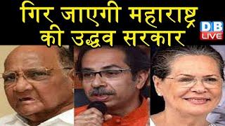 गिर जाएगी Maharashtra की उद्धव सरकार   Congress से दी सरकार गिराने की धमकी  #DBLIVE