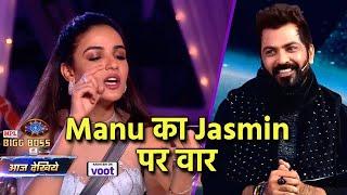 Bigg Boss 14: Jasmin Bhasin Ne Liya Manu Punjabi Se Panga   BB 14 Update