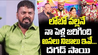 Bowenpally Daggad Sai Reveals about His Love Story and Marriage | BS Talk Show | Top Telugu TV