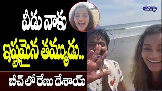 Renu Desai Enjoying At Beach | Renu Desai LIVE Video | Renu Desai Birthday Special | Top Telugu TV