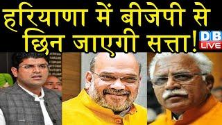Haryana में BJP से छिन जाएगी सत्ता ! JJP ने फिर दिखाई BJP को आंख  #DBLIVE
