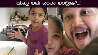 ಯುಟ್ಯೂಬ್ ಪ್ರಭಾವ...???? | Ganesh Daughter omelet making with very funny explanation