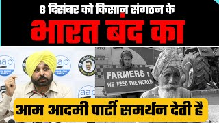 AAP Supports 8 December Bharat Band | Farm Bill 2020 | Kisan Protest | Bhagwant Mann