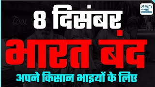 पूरी Aam Aadmi Party है Kisan के साथ | 8 December Bharat Bandh | Farm Bill 2020