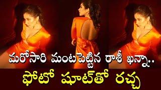 Rashi Kahnna Latest Photoshoot Viral Photos | Latest Movies | Tollywood Celebraties | Top Telugu TV