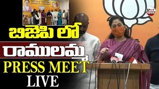 LIVE : బిజెపిలో రాములమ్మ | Vijayashanthi Joins In BJP | Telangana | Bandi Sanjay | Top Telugu TV