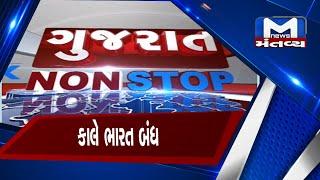 Gujarat non stop (07/12/2020)