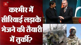 Jammu-Kashmir में Syrian आंतकी भेजने की तैयारी में Turkey, रिपोर्ट में बड़ी साजिश का दावा