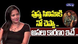 Anasuya Bharadwaj Rejects Allu Arjun Pushpa Movie | Tollywood News | Top Telugu TV