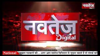 Navtej Digital News Bulletin ,05 dec 2020 National News I देश और दुनिया की Latest News Upadate...