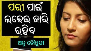 BJP Leader Anu Choudhury On Nayagarh Paree Issue | ଧାରଣା ରେ ବସିଲା ବିଜେପି