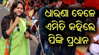 BJP Leader Pinky Pradhan On Nayagarh Issue | ପରୀ କୁ ନ୍ୟାୟ ଦାବି ରେ ଧାରଣା