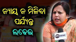 BJP Protests In Front Of Raj Bhawan For Nayagarh Issue | ପରୀ କୁ ନ୍ୟାୟ ଦାବି ରେ....