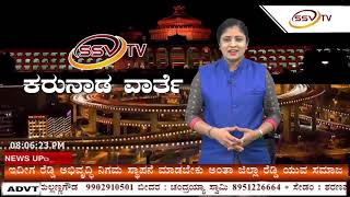 SSVTV NEWS 8PM NEWS 09-12020