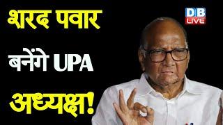 Sharad Pawars बनें UPA अध्यक्ष ! विपक्ष को साथ आने की जरूरत- Sanjay Raut  #DBLIVE