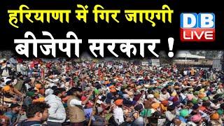 Haryana में गिर जाएगी BJP सरकार ! चौटाला ने दी BJP को चेतावनी  #DBLIVE