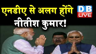 NDA से अलग होंगे Nitish Kumar  ! BJP के दबाव से परेशान JDU |